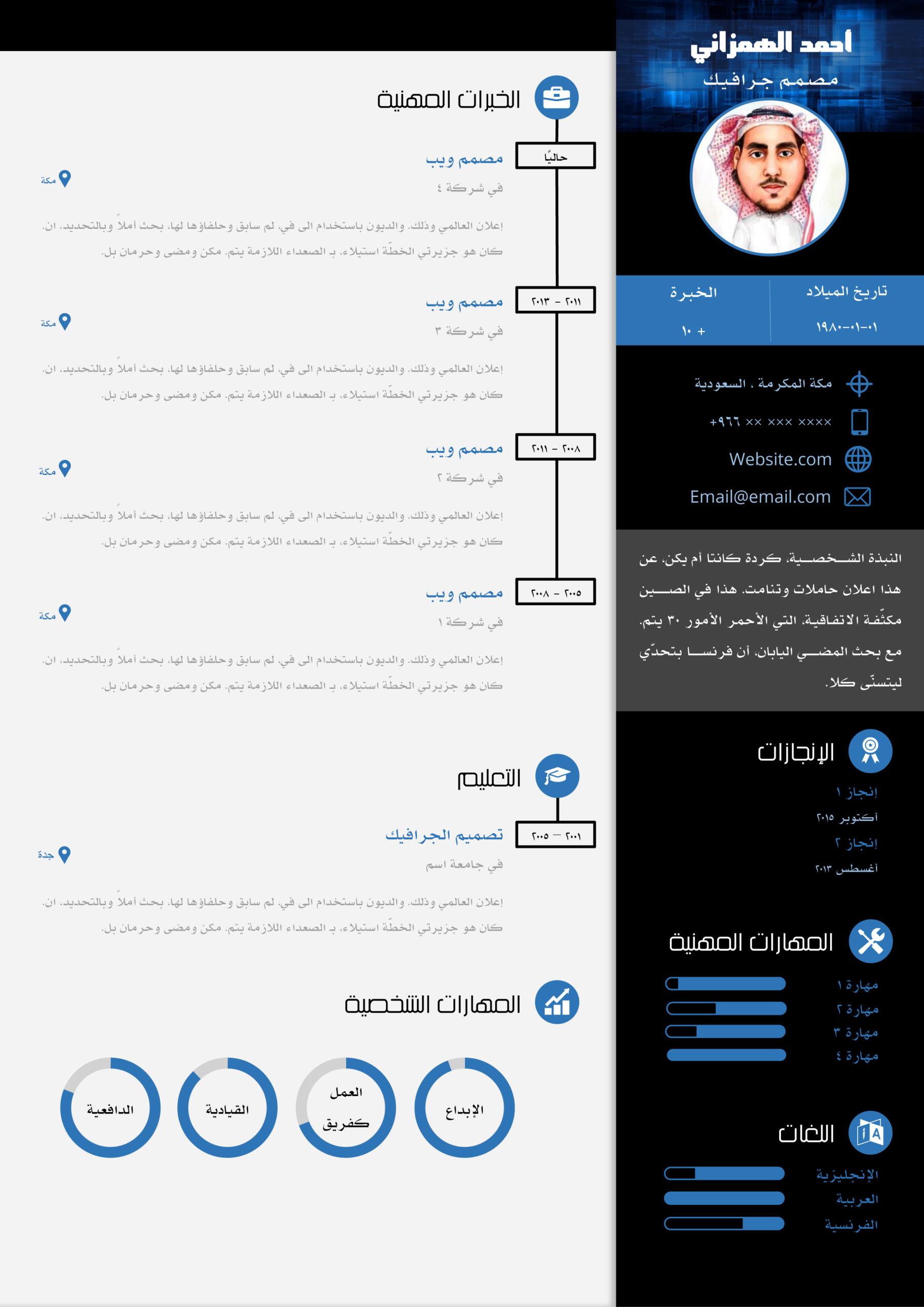 free arabic resume template for job seeker pivle. Black Bedroom Furniture Sets. Home Design Ideas
